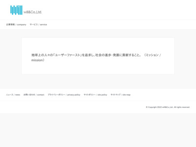 渋谷区恵比寿のweb制作会社|株式会社will