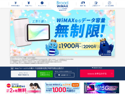 Broad WiMAX(ブロードワイマックス)お申し込みサイト|月額2,856円で定額使い放題