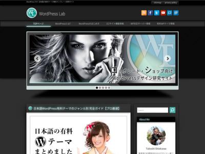 WordPressラボ・ショップ ビジネス向けテンプレート テーマ研究サイト