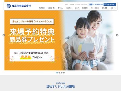 丸三住宅株式会社
