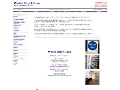 WATCH BUY GINZA