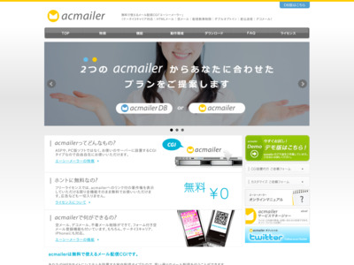 http://www.acmailer.jp/