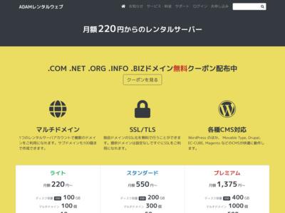 ADAMレンタルウェブ