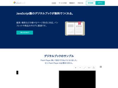 無料のデジタルブックアプリサービス