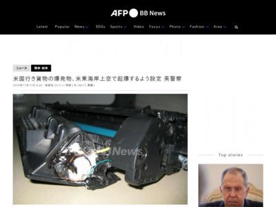 米国行き貨物の爆発物、米東海岸上空で起爆するよう設定 英警察 – AFPBB News