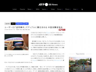 ユーザーID「盗用事件」でアップルに責任求める 中国消費者協会 – AFPBB News