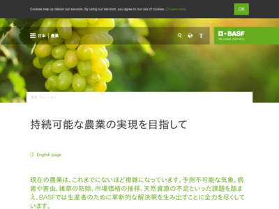 http://www.agriculture.japan.basf.com/apex/AgricultureJapan/ja_JP/content/products/fvherb/powergizer/01