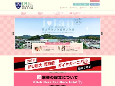 IPU環太平洋大学短期大学部