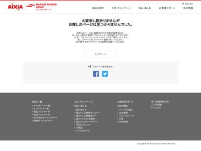 http://www.aixia.jp/gokuraku/2010/