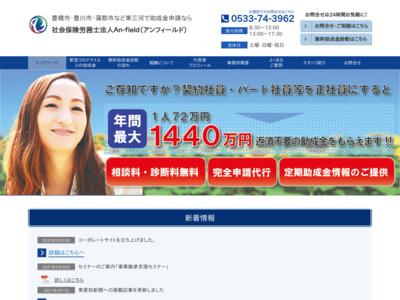 豊橋市豊川市で助成金申請するなら熊谷経営労務パートナーズ