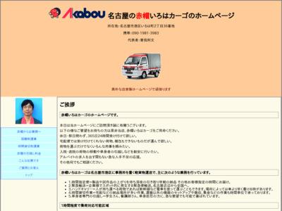 名古屋の赤帽いろはカーゴのホームページ