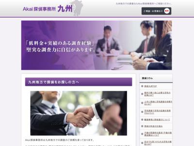 福岡の興信所調査は、Akai探偵事務所 福岡