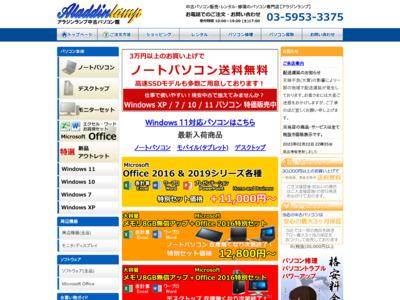 中古パソコン販売・レンタル・修理の専門店【アラジンランプ】