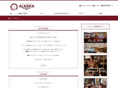 http://www.alaska-net.co.jp/asahi/dinner.html