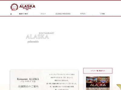 http://www.alaska-net.co.jp/palace/lunch.html