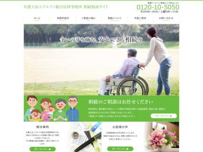《無料相談》相続・遺言専門サイト《新宿・所沢・国分寺》
