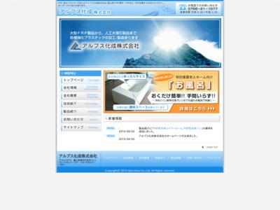 アルプス化成株式会社