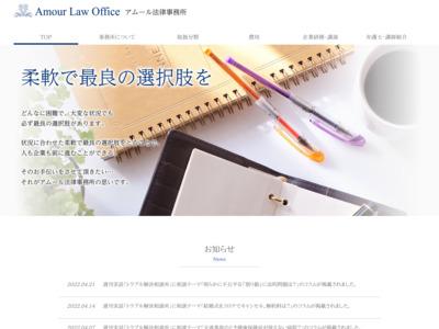 大渕愛子弁護士の法律相談:アムール法律事務所