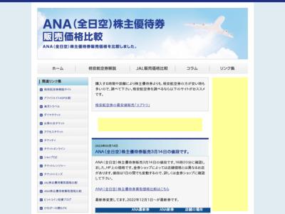 ANA(全日空)株主優待券販売価格比較