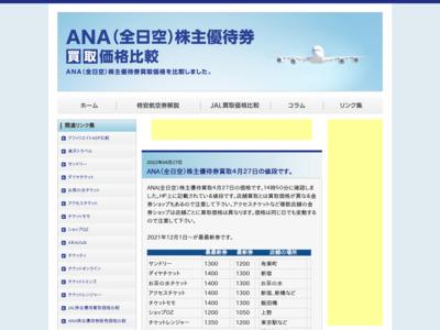 全日空(ANA)株主優待券買取値段比較