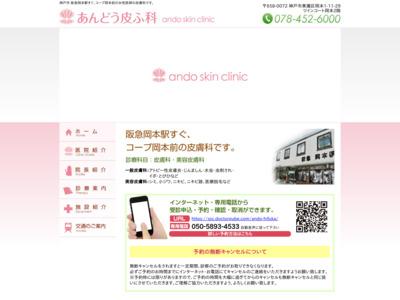 神戸市の皮膚科「あんどう皮ふ科」