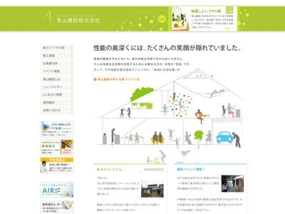 愛知と岐阜のFPの家なら青山建設