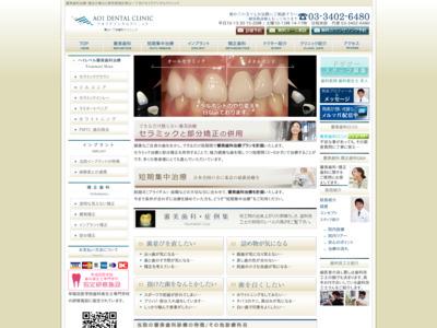 審美歯科 東京 港区