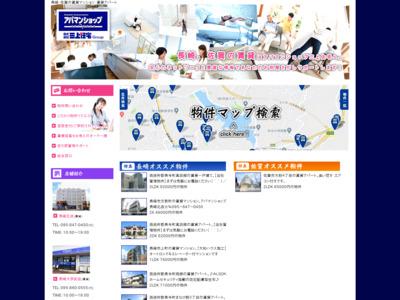 佐賀の賃貸マンション・アパートや長崎の賃貸不動産