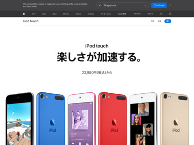 http://www.apple.com/jp/ipodtouch/