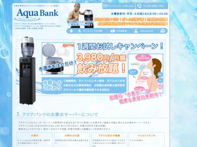 アクアバンク(AquaBank)千葉