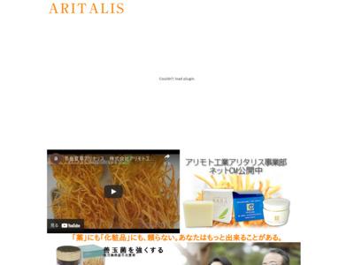 冬虫夏草のアリタリス 健康食品 美容健康