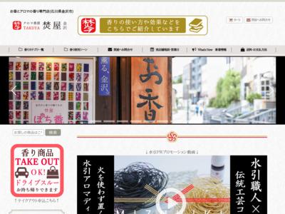 お香専門店-金沢のお土産-観光スポット