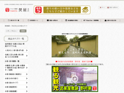 お香専門店-金沢観光のお香のお土産
