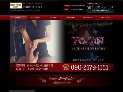 仙台アロマ【ポーション】