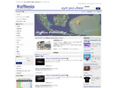 アジアアロワナ専門店ラフレシア・オンラインショップ