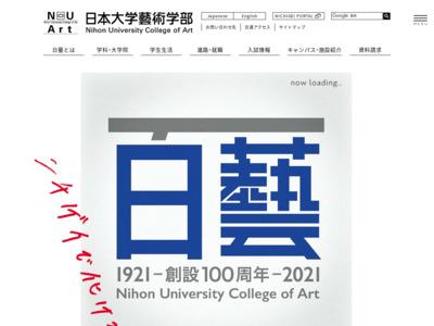 日本大学 芸術学部(江古田校舎)