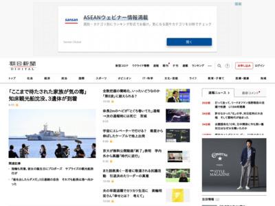 OSK、グループウエア製品を「アンドロイド」対応に – 朝日新聞