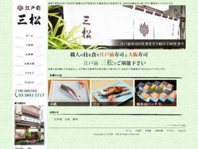 浅草江戸前 三松寿司