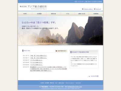 株式会社アジア総合通信社