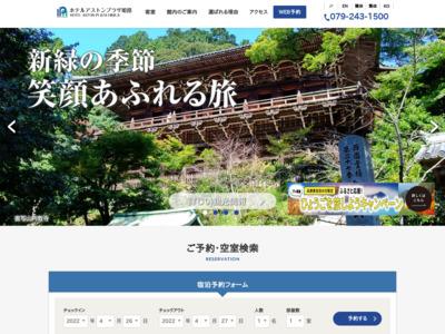 姫路 格安ビジネスホテル