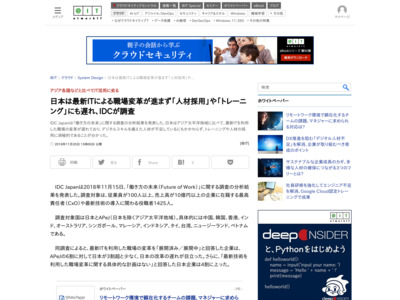 日本は最新ITによる職場変革が進まず「人材採用」や「トレーニング」にも遅れ、IDCが調査 – @IT