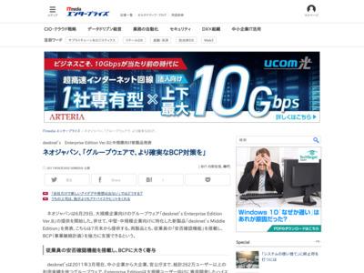 ネオジャパン、「グループウェアで、より確実なBCP対策を」 – @IT