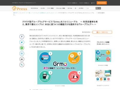 クラウド型グループウェアサービス「Grmo」をフルリニューア…|プレスリリース配信サービス【@Press:アットプレス】 – @Press (プレスリリース)