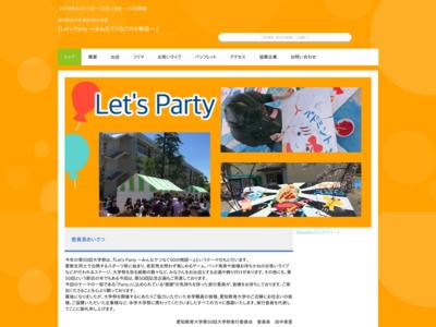 愛知教育大学/第47回大学祭