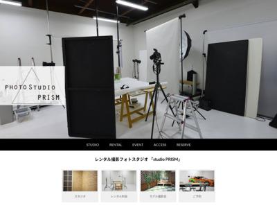 PHOTO STUDIO PRISM