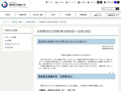 青森県立保健大学/大学祭