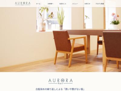 富岡市の美容室(美容院)AURORA -アウロラ-