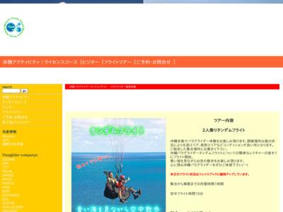 沖縄パラグライダーツアーズ クラブアクシス