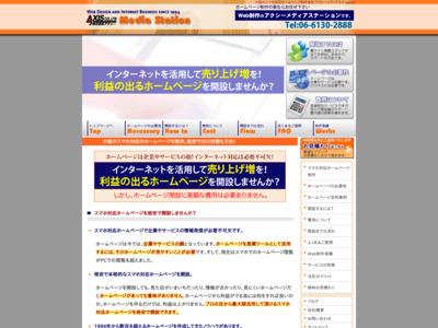 ホームページ制作会社 アクシーメディアステーション