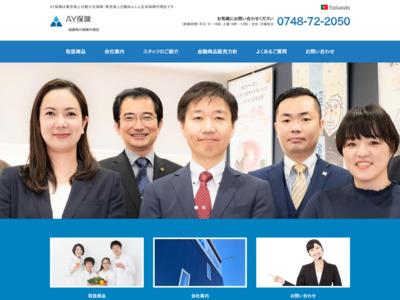AY保険 滋賀県湖南市の保険(自動車保険、生命保険)代理店